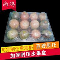 厂家供应 透明百香果包装盒 食品吸塑塑料盒 pvc吸塑包装盒批发