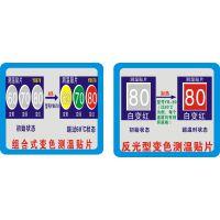 BCW1-80测温贴片|西安80度测温贴片厂家