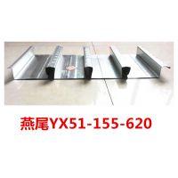 燕尾楼承板YX51-155-620一米价格 楼承板厂家 楼承板规格