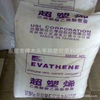 EVA/台湾聚合/UE659 压缩发泡级 醋酸乙烯VA含量25% 超塑烯EVA