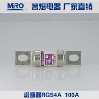 正品MRO茗熔 螺栓连接式快熔熔断器 陶瓷保险丝 RGS4A-100A 660A