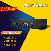 网络广告机盒子 安卓主板智能播放盒 多媒体信息发布系统安卓顶盒