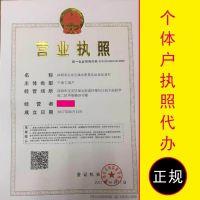 食品经营许可证代办图书出版物可办理个体户营业执照代办企业店铺