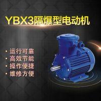厂家直销左力YB3-90S-4隔爆型电动机1.1KW防爆三相异步电动机