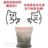 内蒙古混凝土快速凝固添加剂佳合天成厂家