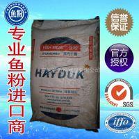 秘鲁海都超级鱼粉代理商_广州港海都普通级鱼粉价格