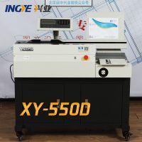 兴业XY-550D 单胶轮全自动无线胶装机 标书装订机 A4背胶