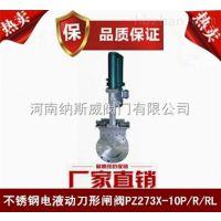 郑州PZ273X电液动刀闸阀厂家,纳斯威电动刀闸阀价格