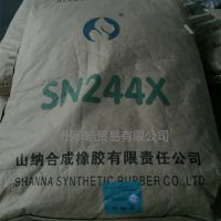 氯丁橡胶 山纳氯丁二烯橡胶SN244X-1-2-3系列