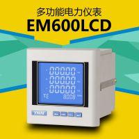 EM600LCD电力智能监控仪表永诺电气网络电力仪表
