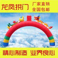 厂家直销牛津布龙凤充气拱门结婚庆典开业拱门8米-15米
