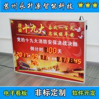 苏州永升源厂家定制170831-2SW 室外安全天数运行记录看板 项目开工倒计时 工业计时计数显示屏