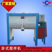 专业生产卧式不锈钢混合搅拌设备/干粉匀速和料机沈阳发货