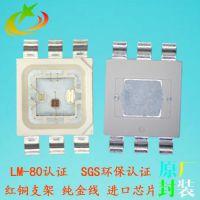 led5074RGB灯珠 大功率1.5W高亮灯珠 深圳厂家定制RGB灯珠