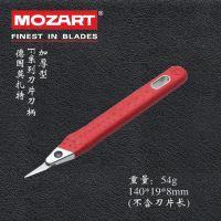 德国Mozart皮具小红刀 顺滑快速 皮雕下料塑料橡胶修边广告牌制作