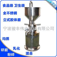供应骏丰伟业JML-50立式胶体磨 1.1kw立式胶体磨 物料接触不锈钢胶体磨机