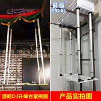 晶固电动遥控升降桌酒吧KTV演艺中心DJ升降台 定做 带电子定位同步1-3米 可支持定制