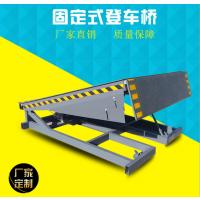 供应唐山 固定式登车桥 液压叉车过桥 电动月台卸货平台10吨