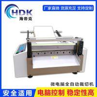 PVC切片机绝缘纸裁切机牛皮纸切断机自动PET保护膜eva泡棉切割机