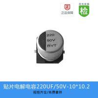 国产品牌贴片电解电容220UF 50V 10X10.2/RVT1H221M1010