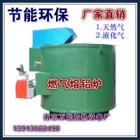 供应小型坩埚式熔铝炉 小型熔铝电炉(2-10KG) 万 能加热