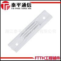 光缆固定槽,热熔,冷接点卡槽,FTTH工程辅件,室内皮线光缆安装保护