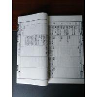 清远家谱祖谱印刷排版