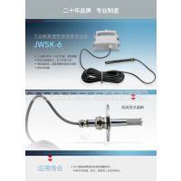 北京昆仑海岸JWSK-6ACC01分体式温湿度变送器4-20MA0-10VRS485