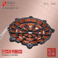 佛山恒顺杰直供 加热盘 发热盘 磁能加热线圈 凹型线盘 商用电磁炉 D260 组