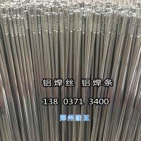 铝合金结构件焊接、铝件焊接、铝型材结构件焊接专用船王3.0铝焊条5356