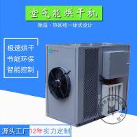 厂家供应泰保6P香蕉片热泵烘干机
