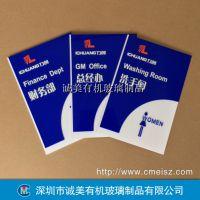 经理室指引牌 亚克力部门科室牌 压克力指示牌 深圳有机玻璃批量标牌订制