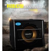 斗牛士S10,10寸仿真皮的低频/全频低音炮 汽车音箱