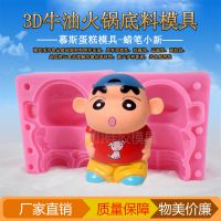 3D卡通牛油火锅底料硅胶模具?重庆市江津区DIY慕斯蛋糕牛油硅胶模具