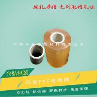PVC拉伸缠绕膜 可定制 防静电捆扎膜 厂家