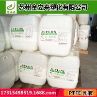 PTFE乳液/浙江巨化/JF-4DCD/聚四氟乙烯水性分散液/喷涂级/抗化学性