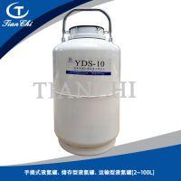 黑龙江天驰10升手提液氮罐价格多少