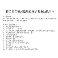 天津梅兰日兰蓄电池代理商报价12V70AH梅兰蓄电池官网