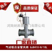 郑州GJ641X气动管夹阀厂家,纳斯威气动铝合金管夹阀现货