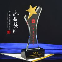 公司年会颁发优秀员工奖杯优秀奖 红谷滩水晶奖杯批发 晶莹剔透