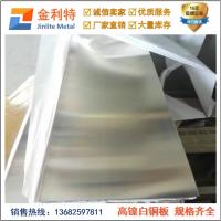 精密C7351白铜板价格 抗腐蚀白铜板性能