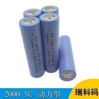 瑞科玛2000mAh锂电池3.7V 5C放电机器人动力工具笔记本台灯专用