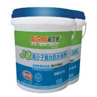 NM-JS高分子复合防水涂料