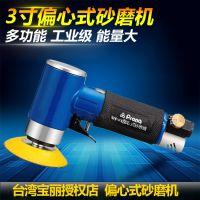 台湾宝丽prona气动风动工具气动3寸偏心式砂磨机RP-03打磨磨光机