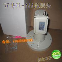 百昌正品CL-222 C-Band 四级放大精品C波段降频器,05150本镇新货高频头