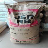 代理日本JSR聚丁二烯橡胶RB系列 RB810 RB830 RB840