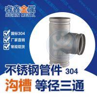 不锈钢沟槽管件 等径三通接头 薄壁不锈钢水管配管 DN100三通接头
