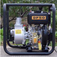 DP50LE贝隆2寸柴油清水泵2寸农用水泵2寸排灌泵2寸柴油水泵