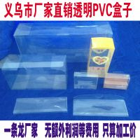 厂家直销 PVC包装盒 透明盒 塑料包装盒  塑料盒 PVC盒 厂家批发