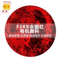 广州油墨硅藻泥色粉颜料红170有机化工颜料F3RK永固红颜料色粉